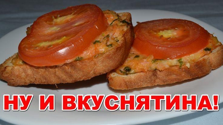 Горячие бутерброды ЛЕНИВАЯ ПИЦЦА. Как приготовить ВКУСНЫЕ бутерброды? ПО...