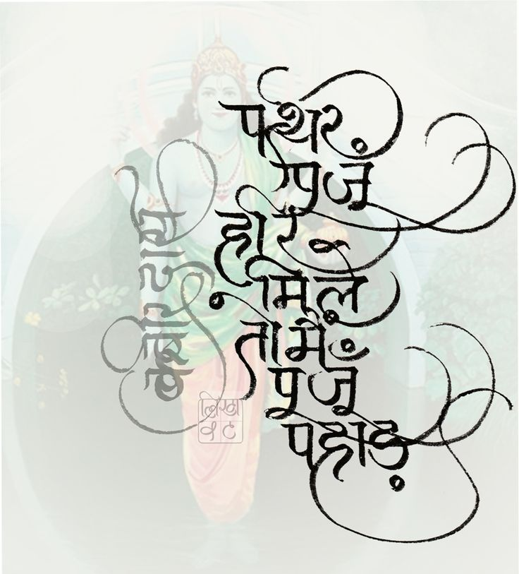 Saint kabir in calligraphy: If God were to be found in a rock (idol) , i'd worship a mountain.