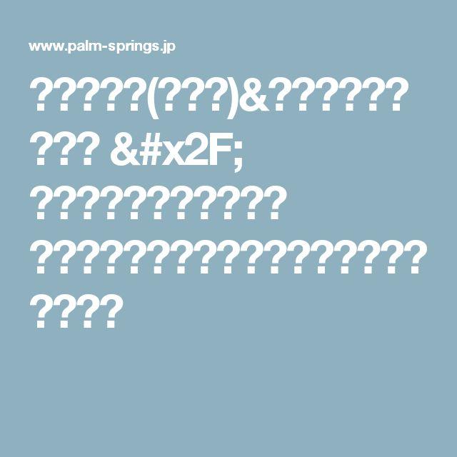 プランター(グレー)&プランタースタンド / ミッドセンチュリー家具 ビンテージ家具の通販ならパームスプリングス