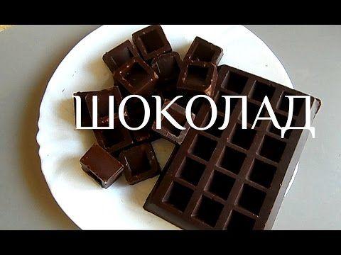 Настоящий Шоколад из 3 продуктов!Дома/Легко! - YouTube