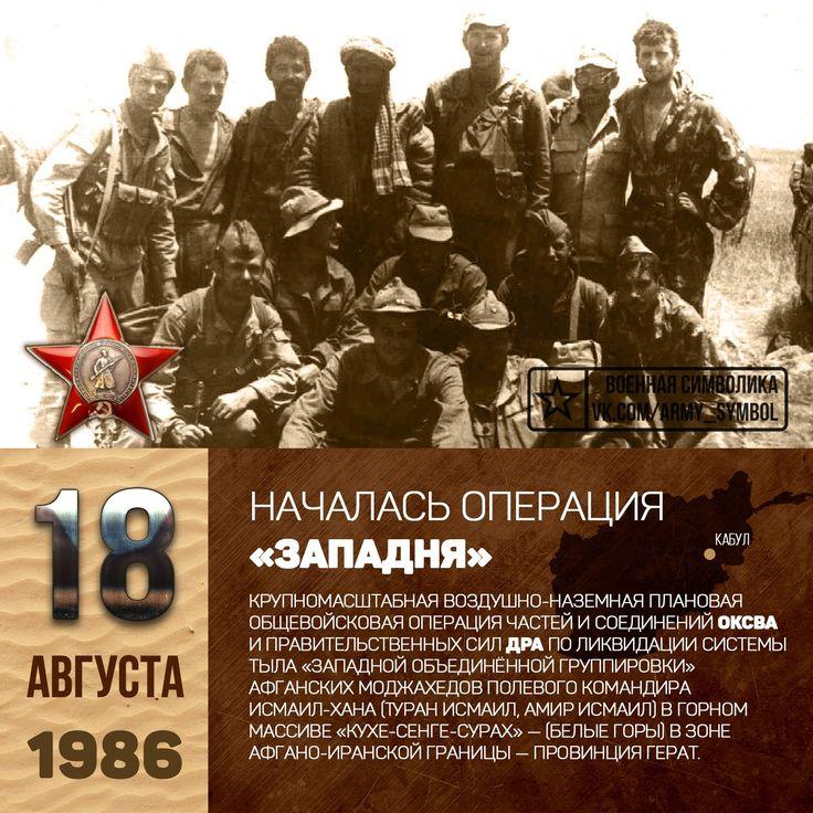 Операция «Западня», (операция «ЗАПАДня») 18-26 августа 1986 года — военная операция Советских войск в Афганистане. Крупномасштабная воздушно-наземная плановая общевойсковая операция частей и соединений Ограниченного контингента советских войск в Афганистане (ОКСВА) и правительственных сил ДРА по ликвидации системы тыла «Западной объединённой группировки» афганских моджахедов полевого командира Исмаил-хана (Туран Исмаил, Амир Исмаил) в горном массиве «Кухе-Сенге-Сурах» — (Белые горы) в зоне…