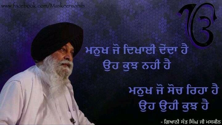 146 Best Images About Gurbani
