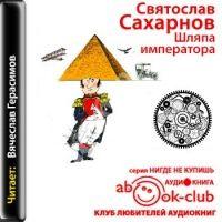 Аудиокнига Шляпа императора или Всеобщая сатирическая история человечества в ста новеллах Святослав Сахарнов