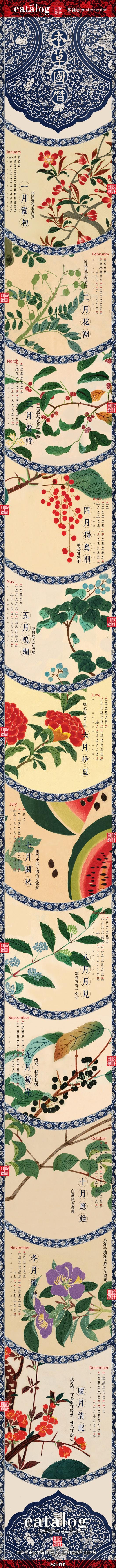 Asian art inspirations : Single-page calendar