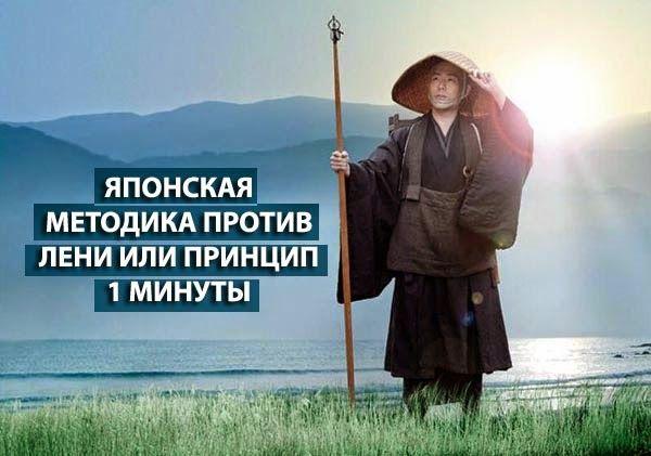 ЯПОНСКАЯ МЕТОДИКА ПРОТИВ ЛЕНИ ИЛИ ПРИНЦИП 1 МИНУТЫ ~ Трансерфинг реальности