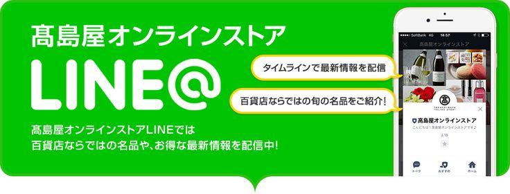 高島屋オンラインストアLINE@ 高島屋オンラインストアLINEでは百貨店ならではの名品や、お得な最新情報を配信中!