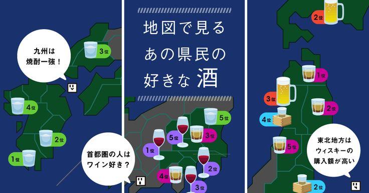 日本酒といえば東北や北陸、焼酎といえば九州…というイメージがあるが、実際のところ、地方ごとに「お酒の…