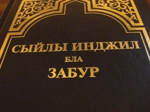 Karachay Balkar New Testament Bible, Karachay, Karachai, Karachayla, Karachaitsy, Karacaylar