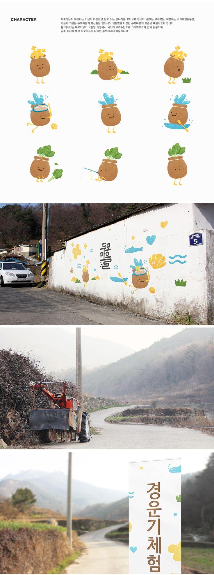 두모마을 Doomo Maeul (Village) branding by Sunny Island Design Studio