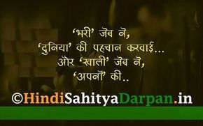 Thought of the day.. #hindi #hindithoughts #hindiquotes #Motivational #Inspiration #Suvichar #ThoughtOfTheDay #MotivationalQuotes #हद #हदसवचर