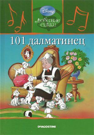Любимые сказки Walt Disney № 5 (2009) 101 далматинец