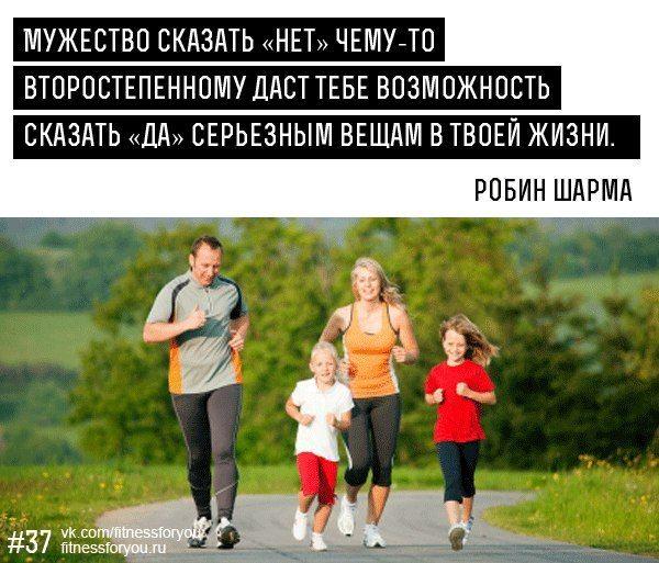 Занимайтесь спортом цитаты Робин Шарма
