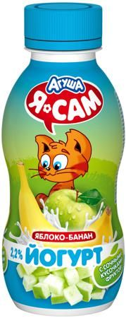 Агуша питьевой «Я Сам» Яблоко и банан 2,2% с 3 лет 200 мл  — 41р.  Йогурт питьевой Агуша Я Сам Яблоко и банан 2,2% с 3 лет 200 мл. Йогурт разработан специально для подросших малышей. Изготовлено из отборного молока и исключительно натуральных ингредиентов. Белки, которые входят в состав йогурта, способствуют своевременному развитию и росту малыша. Содержит сочные кусочки фруктов яблока и банана. Особенности:  Жирность 2,2%. Содержит сочные кусочки фруктов. Содержание молочнокислых…