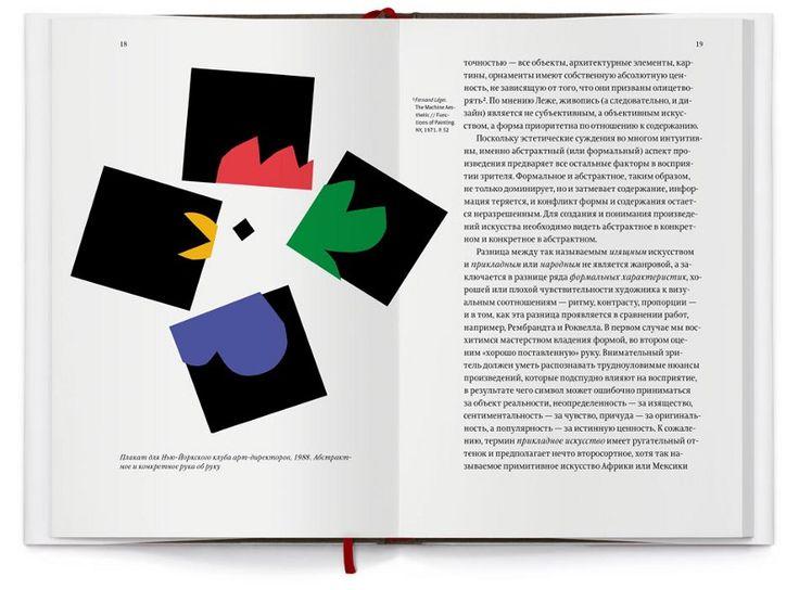 Пол Рэнд «Форма и хаос». Впечатления о книге и цитаты