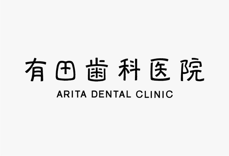 Arita Dental Clinic logo: Art Direction, Design by Seiichi Maesaki #Logo #typography #Dentalclinic