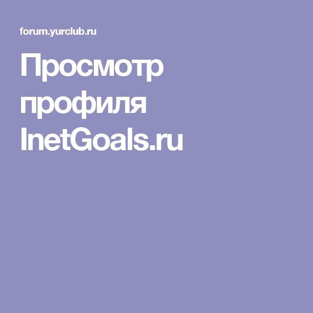 Просмотр профиля InetGoals.ru