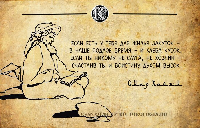 мудрые стихи омара хайяма о любви и человеческих клипа экспонат избранник