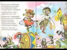 Картинки по запросу муха фото