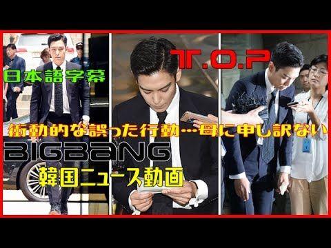[日本語字幕動画] 「BIGBANG」T.O.P 衝動的な誤った行動…母に申し訳ない(韓国ニュース動画) -報道陣の前で謝罪-