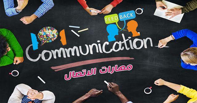 مهارات الاتصال بين الحقيقة و الوهم Communication Skills Communication December Holidays