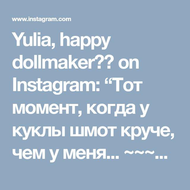 """Yulia, happy dollmaker✌😋 on Instagram: """"Тот момент, когда у куклы шмот круче, чем у меня... ~~~~ Привет друзья, давно не виделись! Я вам свежую куклу принесла, вот 😃👆 Листайте😋…"""" • Instagram"""