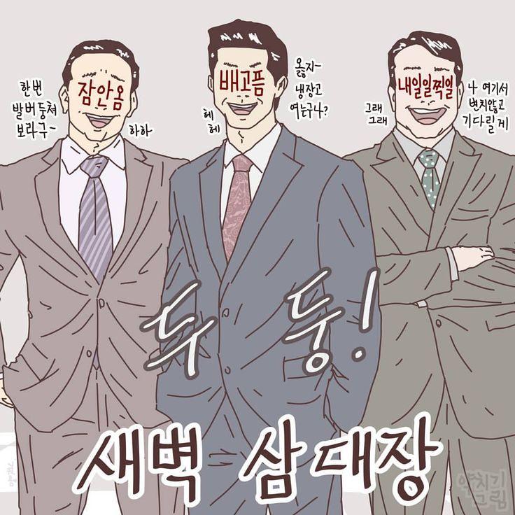 "5,130 Likes, 48 Comments - Kyungsoo Yang (@yangchikii) on Instagram: ""불면초가 . . #그림왕양치기 #약치기그림 #불면증 #새벽 #삼대장 #배고픔 #일상 #공감 #잠 #그림 #일러스트 #양경수 #illustagram #illustration"""