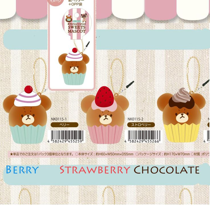 bear school cupcake squishy nic cute kawaii Kawaii Squishies Pinterest Shops, Cupcake and ...