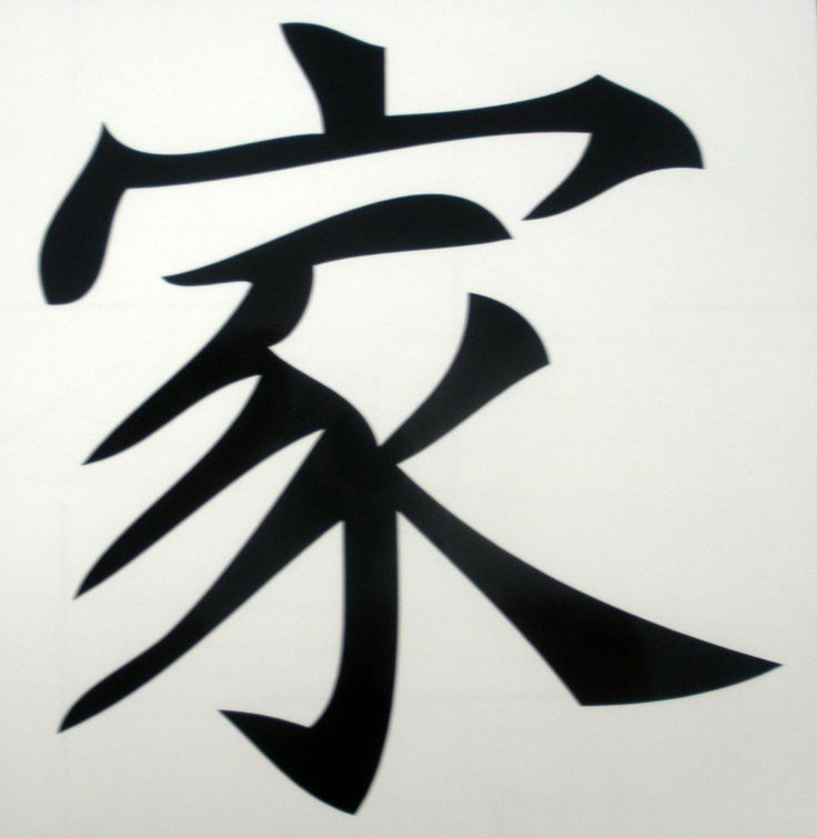 Japanese Symbol for Family Forever | Shop Contact Us Printed Stickers Vinyl Cut Stickers Custom Whiteboards ...