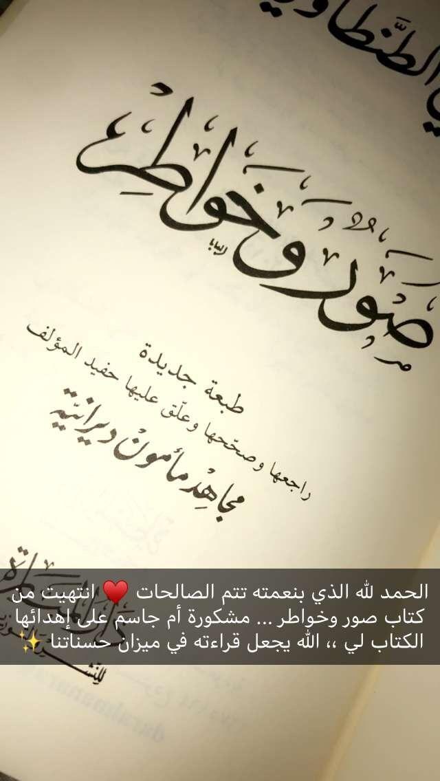 Pin By Eqbal On خواطر الطنطاوي Entertaiment Calligraphy Arabic Calligraphy