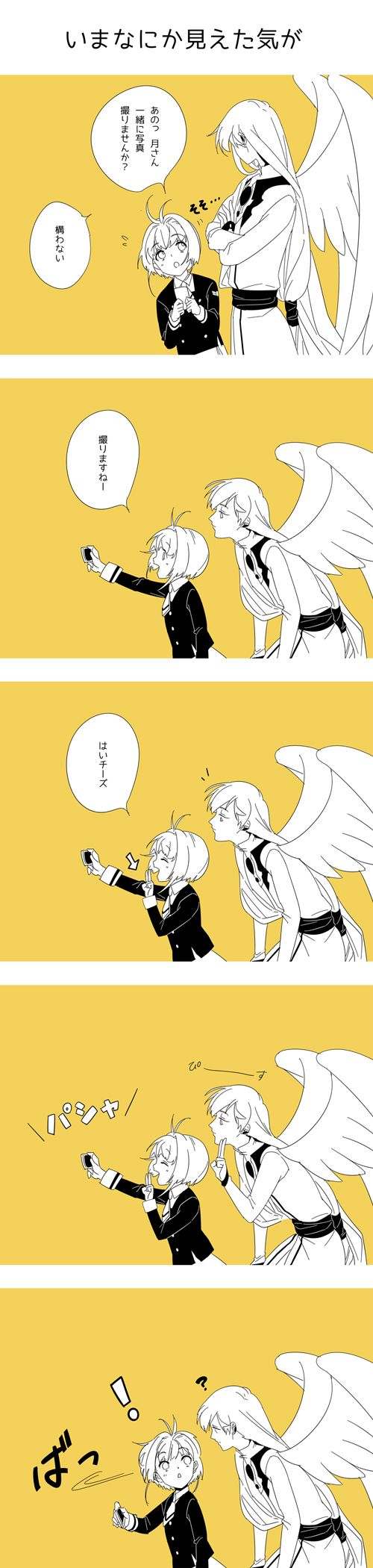 「CCさくらログ」/「柊馬」の漫画 [pixiv]