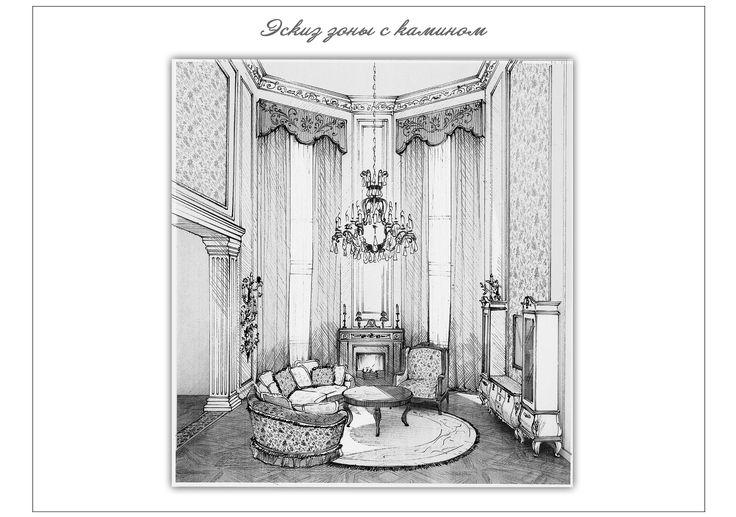 Эскиз интерьера гостиной загородного дома   Living-room interior sketch
