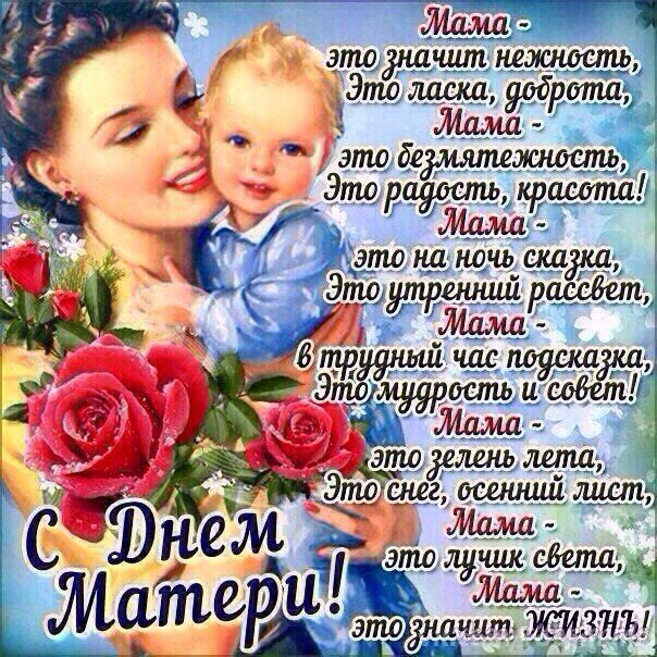Стихи на открытку к дню матери