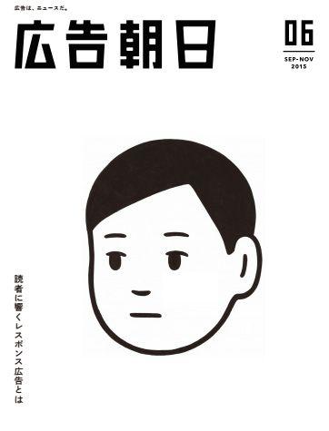 Minimalist illustrations by Noritake / Japanese Design Blog