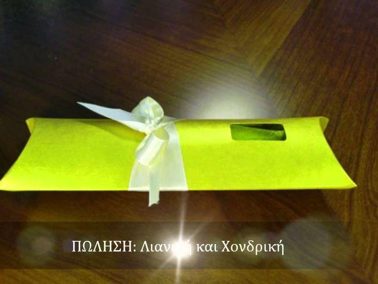 Χάρτινες Μπομπονιέρες Γάμου www.oraxaras.com