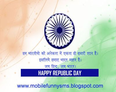 MOBILE FUNNY SMS: REPUBLIC DAY IMAGES  ABOUT REPUBLIC DAY, GANTANTRA DIWAS, HAPPY REPUBLIC DAY IMAGES, INDIAN REPUBLIC DAY, REPUBLIC DAY, REPUBLIC DAY IMAGE, REPUBLIC DAY IN HINDI, REPUBLIC DAY QUOTES, REPUBLIC DAY WISHES