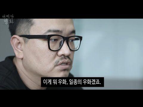"""""""차라리 좀비세상이 낫겠다는 절망감이 의 시작"""" : 영화·애니 : 문화 : 뉴스 : 한겨레"""