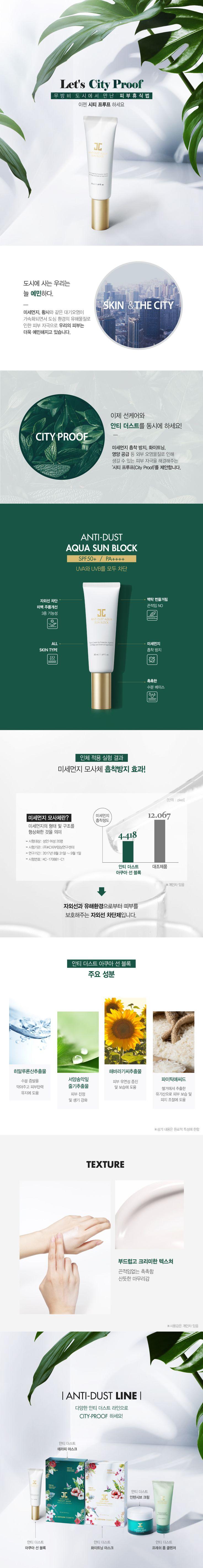 안티 더스트 아쿠아 선 블록-제이준코스메틱 공식쇼핑몰