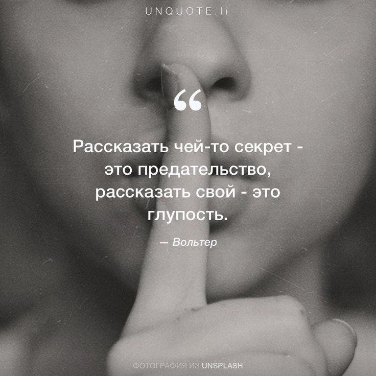 """Вольтер """"Рассказать чей-то секрет - это предательство, рассказать свой - это глупость."""" Photo by Kristina Flour / Unsplash"""