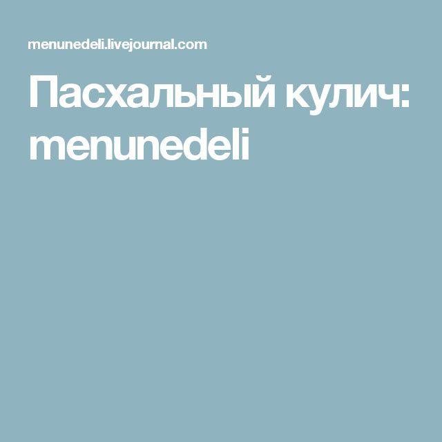 Пасхальный кулич: menunedeli