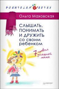 Маховская Ольга - Слышать, понимать и дружить со своим ребенком. 7 правил успешной мамы