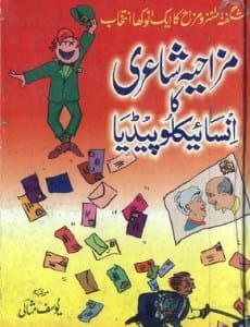 Free download or read online Mazahiya shayari ka encyclopedia a beautiful collection of funny Urdu poetry compiled by Yousaf Misali.