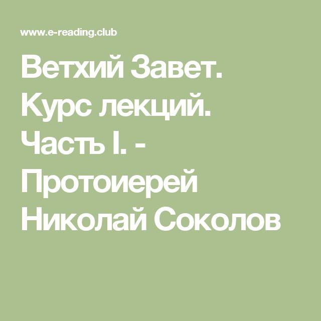 Ветхий Завет. Курс лекций. Часть I. - Протоиерей Николай Соколов