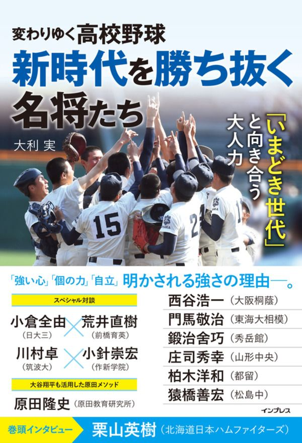 野球界の名将が指導論を語る「変わりゆく高校野球 新時代を勝ち抜く名将たち」発売