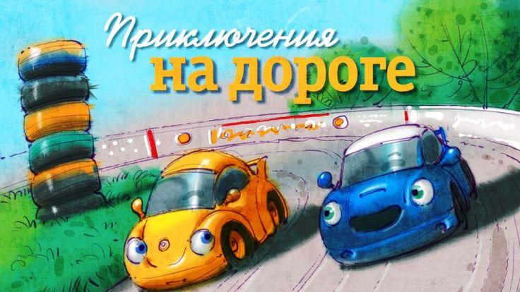Эта мультфильм история произошла с автомобильчиком Биби. Биби вместе с родителями живет в большом автомобильном городе. Он любил много играться на улице, ез
