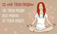 12 жизненных законов Грэйс http://www.adme.ru/svoboda-psihologiya/12-tochnyh-zakonov-zhizni-854810/