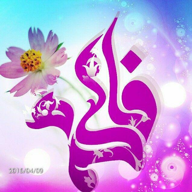 میلاد حضرت فاطمه زهرا سلام الله علیها مبارک باد