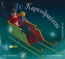 Καρυοθραύστης, Χριστουγεννιάτικη γιορτή στο Νηπιαγωγείο – Θέατρο