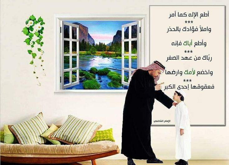 Pin By Isam Alshiekh On أقوال و أشعار Cool Words Words Best
