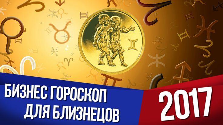 Бизнес гороскоп для БЛИЗНЕЦОВ на 2017 год