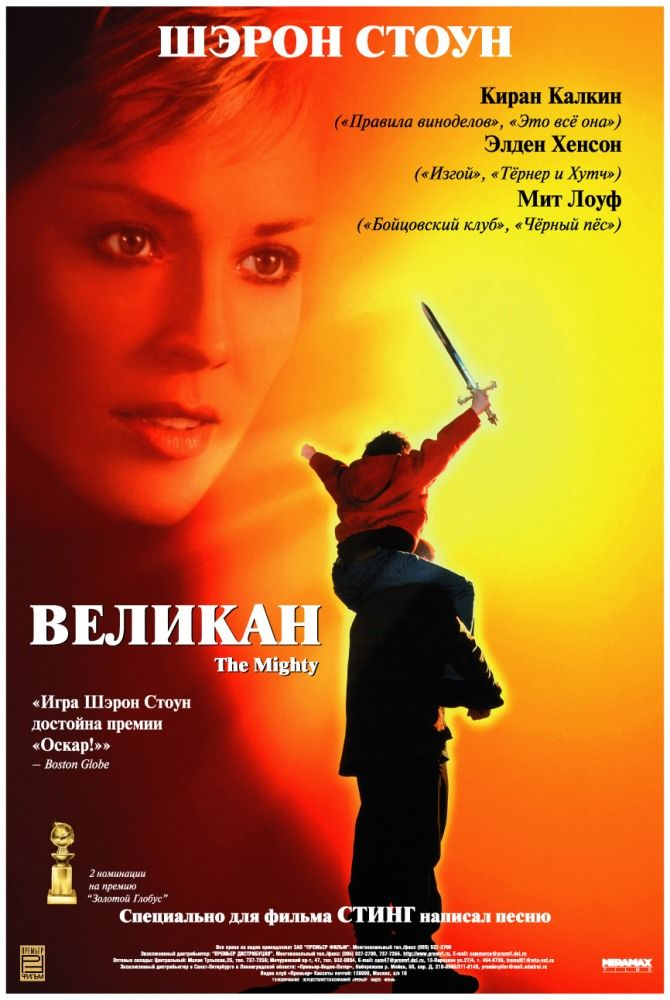 Великан (The Mighty)